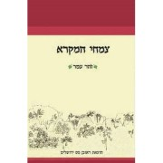 צמחי המקרא-