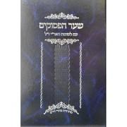 שער הפסוקים עם לשונות האר