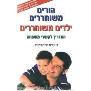 הורים משוחררים - ילדים משוחררים