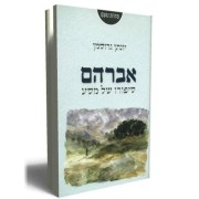 אברהם - סיפורו של מסע-אזל במלאי ובהוצאה!!