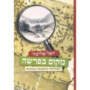 מקום בפרשה - גיאוגרפיה ומשמעות במקרא