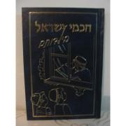 חכמי ישראל בילדותם