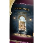 בשערי המקדש