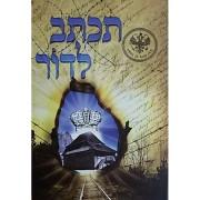 תכתב לדור-קורותיה של הרבנית חוה שאשא ליברמן ע