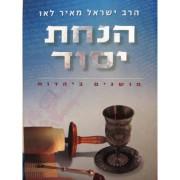 הנחת יסוד - מאה מושגים ביהדות