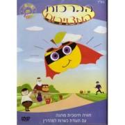 DVD הברכות המצוירות
