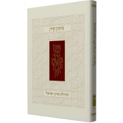 ברכון תהילת ארץ ישראל