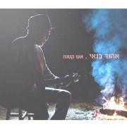 אש קטנה-דיסק מוסיקה