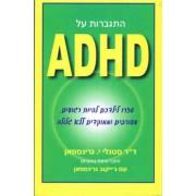התגברות על ADHD