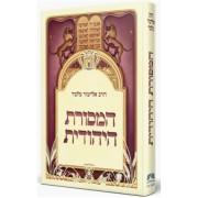 המסורת היהודית