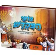 צופי המקדש