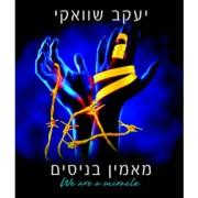 יעקב שוואקי - מאמין בניסים