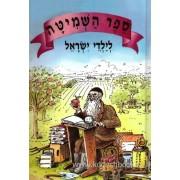ספר השמיטה לילדי ישראל