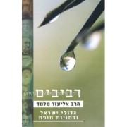 רביבים ג - גדולי ישראל ואנשי מופת
