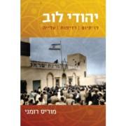 יהודי לוב- דו קיום, רדיפות, עלייה