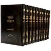 תלמוד ירושלמי עוז והדר מקוצר גדול