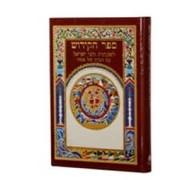 ספר הקידוש לשבתות ולחגי ישראל+הגדה לפסח-אזל במלאי ובהוצאה!!