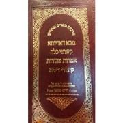 ארבעה ספרים נפתחים  גובא דאריותא קשוטי כלה אמרות טהורות קיצורי דינים