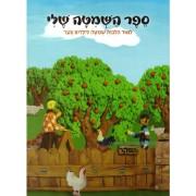 ספר השמיטה שלי - לימוד הילכות שמיטה לילדים ונוער