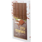 עידן השוקולד-אזל במלאי!!
