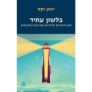 בלשון עתיד - חזון ליהודים וליהדות בתרבות הגלובלית