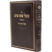 ספר בעל שם טוב המפואר על התורה