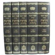 מקראות גדולות המאיר לישראל - ענק