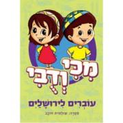 מיכי ודובי עוברים לירושלים