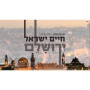 חיים ישראל- ירושלם