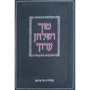 טור שולחן ערוך נידה ומקוואות מכון ירושלים מהדורת פריעדמאן