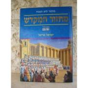 מחזור המקדש לחג הפסח