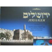 אלבום הפלא ירושלים - תלת מימד