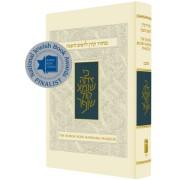 Koren Sacks Rosh HaShana Mahzor - compact size