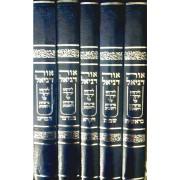 אור דניאל על התורה חדש מנוקד