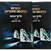 אוצרות החכמה היהודית