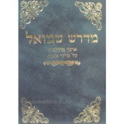 מדרש שמואל אבות בכרך אחד-אזל במלאי ובהוצאה!!
