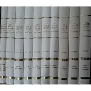 בצור ירום סט 12 כרכים (כרך 13 אזל מדפוס)