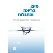 מים, בריאה והתגלות