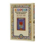 ספר הקידוש עברית+אנגלית
