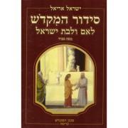 סדור המקדש לבת ישראל