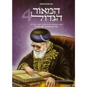 המאור הגדול 4 - הרב עובדיה יוסף זצוק