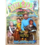 בגן של דודו (15) שירת החיות