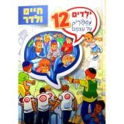 ילדים מספרים על עצמם 12