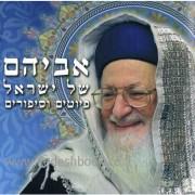 אביהם של ישראל פיוטים וסיפורים