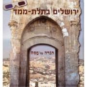 ירושלים בתלת מימד