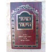 מוסד היסוד - תולדות הישוב בירושלים