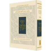 Koren Sacks Yom Kippur Mahzor - compact size