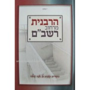 הרבנית מרחוב רשב