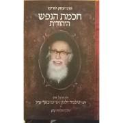 חכמת הנפש היהודית-  בדרכו של מרן רבי שלמה זלמן אויערבאך