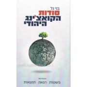 סודות הקואצ'ינג היהודי